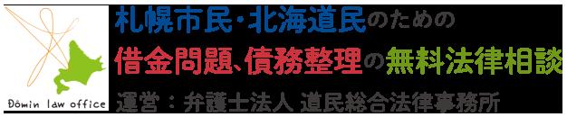 札幌市民・北海道民のための借金問題、債務整理の無料法律相談・弁護士法人道民総合法律事務所