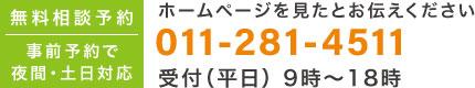 0112814511電話番号