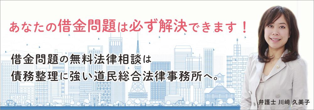 札幌市民・北海道民のための借金問題、債務整理の無料法律相談・道民総合法律事務所