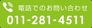 0112814511電話番号リンク