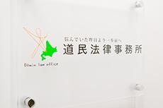 債務整理に強い札幌の弁護士事務所